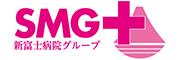 新富士病院グループ
